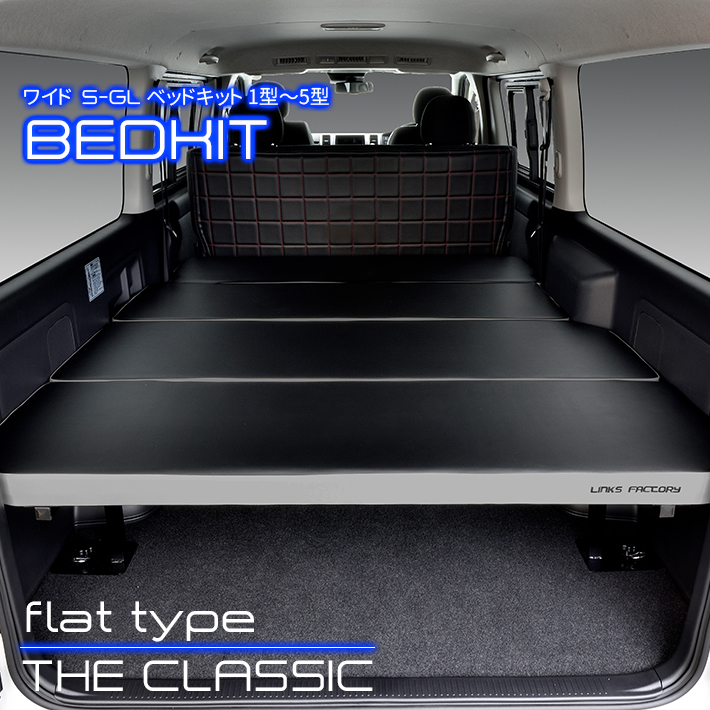 【期間限定★送料無料★2020年4/28(0:00)~2020年5/4(24:00)】ハイエース200系 ワイド S-GL ベッドキット 1型~5型 flat4 THE CLASSIC