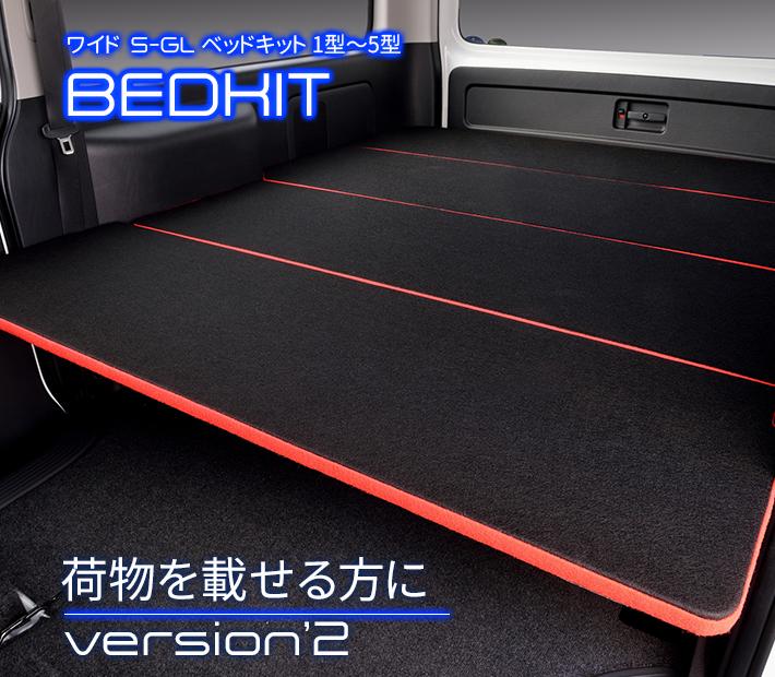 【期間限定★送料無料★2020年5/12(0:00)~2020年5/18(24:00)】ハイエース200系 ワイド ベッドキット 1型~5型 パンチカーペットVer'2 Black & Red