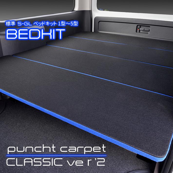 【期間限定★送料無料★2020年5/12(0:00)~2020年5/18(24:00)】ハイエース200系 標準 S-GL ベッドキット   1型~5型 パンチカーペットVer'2 Black & blue