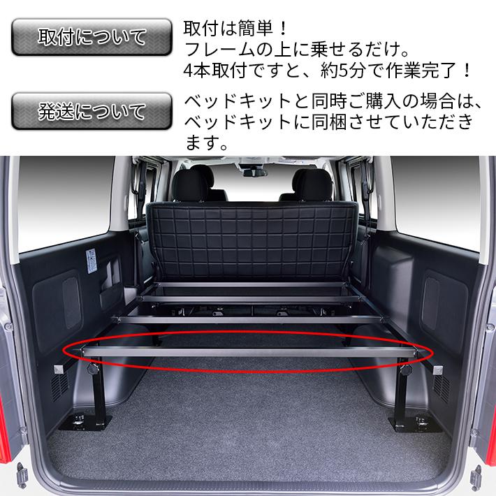 リンクスのハイエース200系ベッドキット専用強化バーは、ベッドキットとの同時ご購入の場合ベッドキットに同梱いたします。