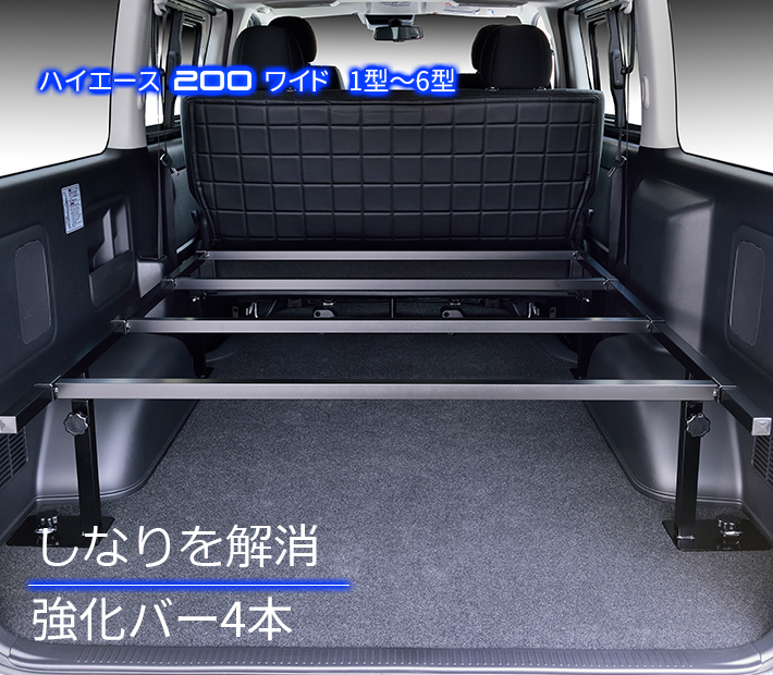 仕事で荷物をいっぱい載せる方!1~6型ハイエース200系対応。重い荷物を載せる方必需品ですよ!ワイドボディに取り付け可能です。 ハイエース200系 ワイド強化バー 4本セット