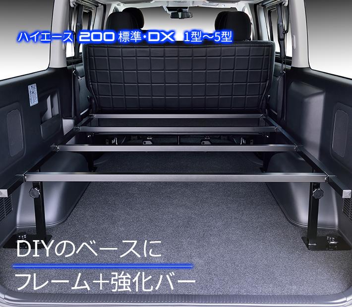 ハイエース200系 標準・DX 1型~5型 ベッド用 フレーム+強化バー
