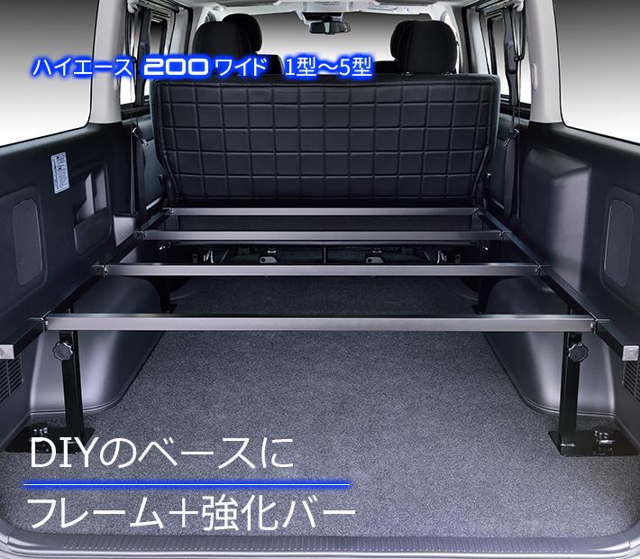 ハイエース200系 ワイド 1型~5型 ベッド用 フレーム+強化バー