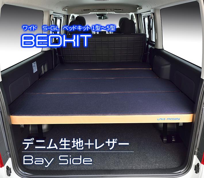 【期間限定★送料無料★2020年5/12(0:00)~2020年5/18(24:00)】ハイエース200系 ワイド S-GL ベッドキット1型~5型 flat4 Bayside