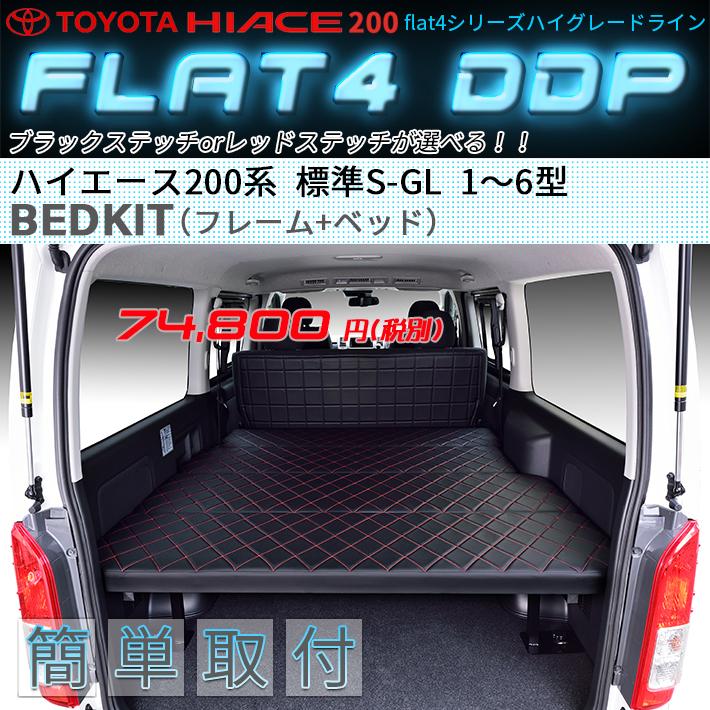 メイン画像flat4DDP