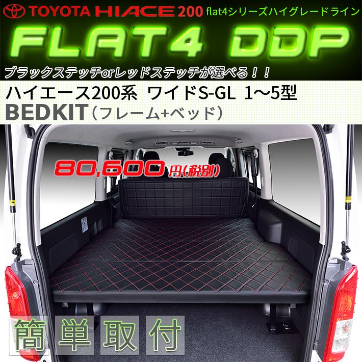 ワイドflat4DDP