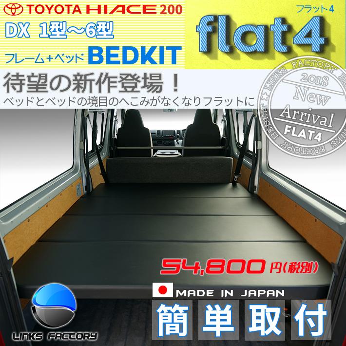 DXflat4