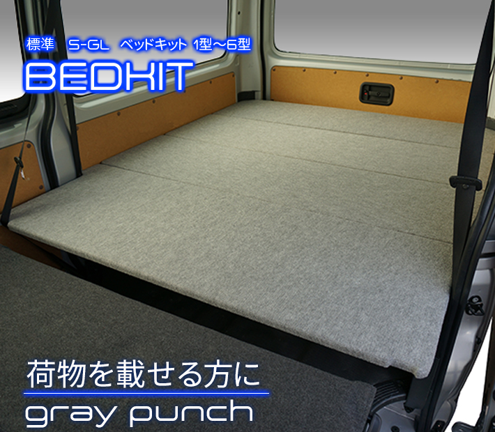 DXグレーパンチカーペット