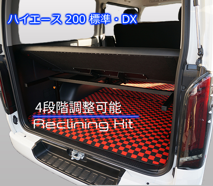 ハイエース200系 標準・DX 1型~5型 リクライニングキット