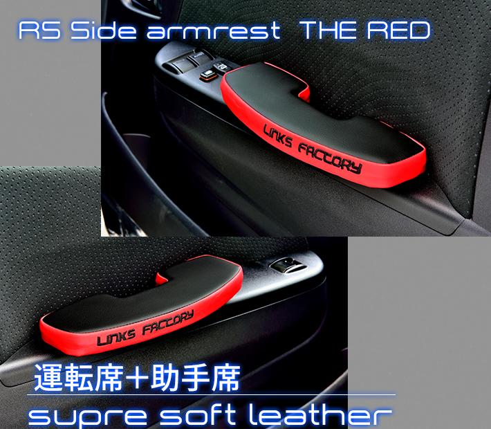 ハイエース200系共通 RSサイドアームレストTHE RED 運転席・助手席