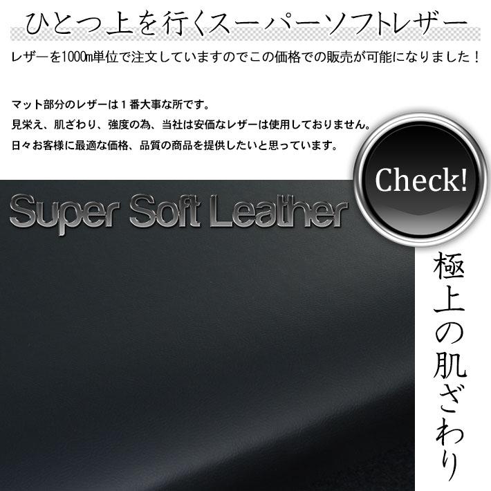 スーパーソフトレザー