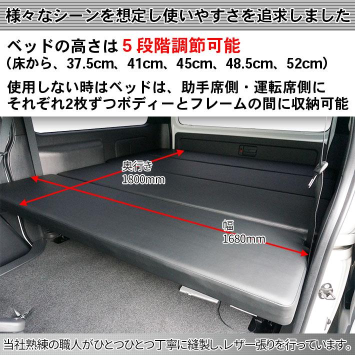 リンクスのハイエース200系ベッドキットベッドの高さは5段階調節可能