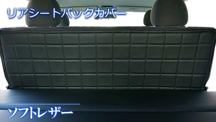 ハイエース 200系 S-GL RSリアシートバックカバー  ブラック 標準・ワイド共通