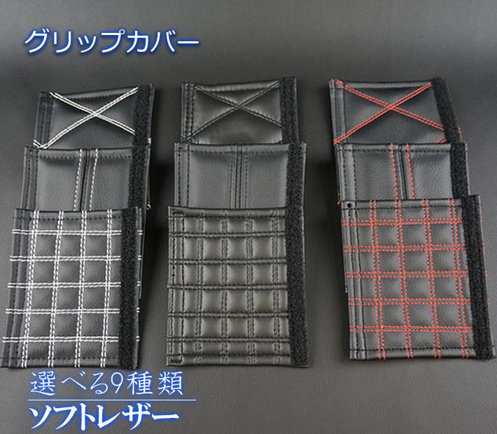 リンクスファクトリー製ハイエース200系RSグリップカバー