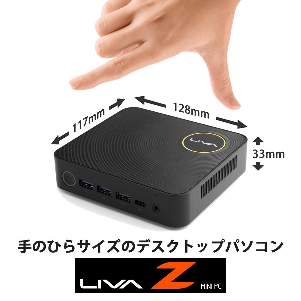 【メモリ倍増モデル 4GB→8GB】ECS Windows10 Home搭載 Apollo Lake世代の小型デスクトップパソコン LIVAZ-4/120-W10(N4200)TS メモリ:4GB→8GB ストレージ:32GB+120GB