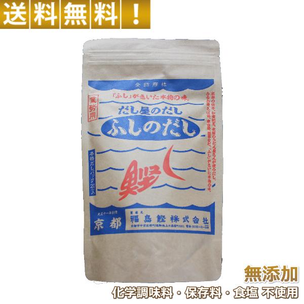 京都老舗のだし屋のだし。本物の味をご家庭でも。無添加で体にも安心。こだわり抜いただしをお楽しみください 本格 だしパック 無添加 京都だし屋のこだわりだし「ふしのだし」 化学調味料・保存料・食塩不使用 10g×20パック 白だし ブレンドだし