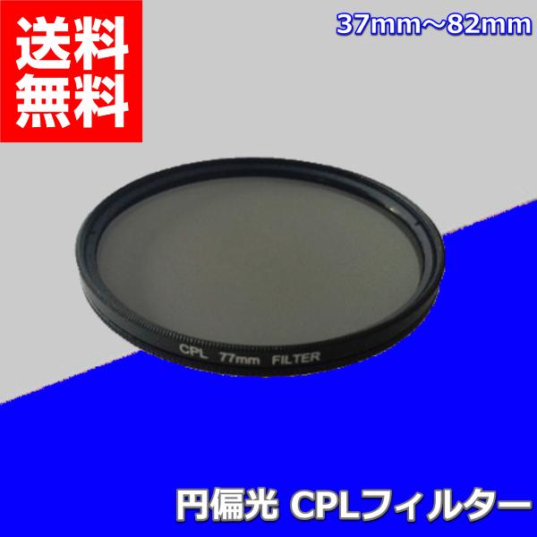 ワンランク上の写真が撮れる!風景写真の必需品 C-PLフィルター 円偏光 CPL レンズフィルター サーキュラー PL フィルター カメラ 一眼レフ 風景写真 反射除去 キズ 汚れ 防止