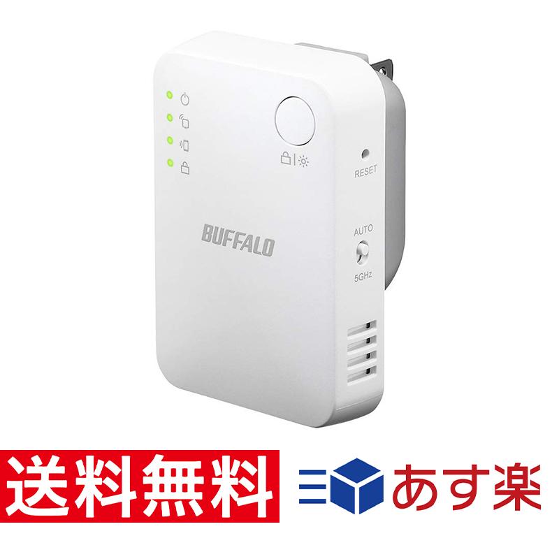 あす楽送料無料 バッファロー 中継機 安心と信頼 中継器 Buffalo 無線中継機 WiFi 無線LAN ギフト包装対応 無線 433+300Mbps 限定特価 11ac コンセント直挿しモデル 有線LANポート搭載 N WEX-733DHPS