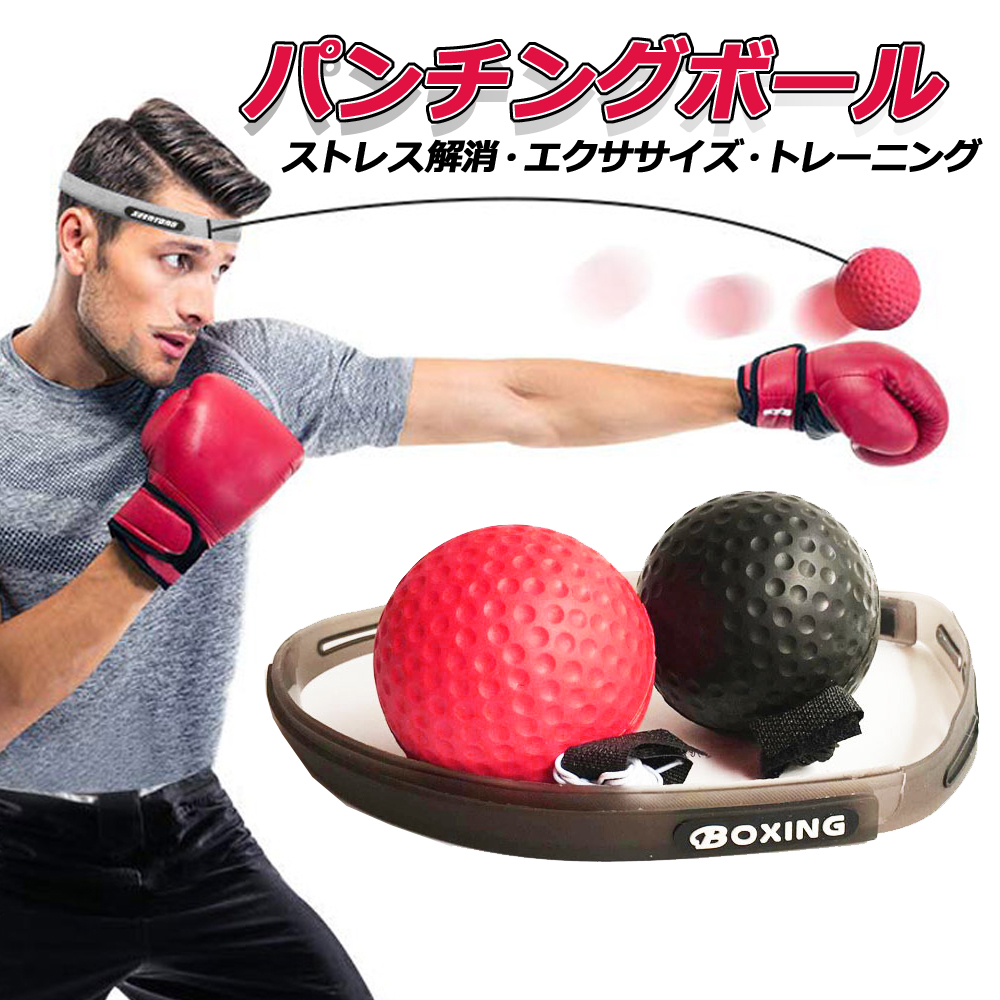 お見舞い 格安店 ストレス解消やトレーニングに パンチングボール ボクシング ボール トレーニング エクササイズ 動体視力 反射神経 送料無料 ストレス解消 簡単 自宅 ストレス発散 瞬発力
