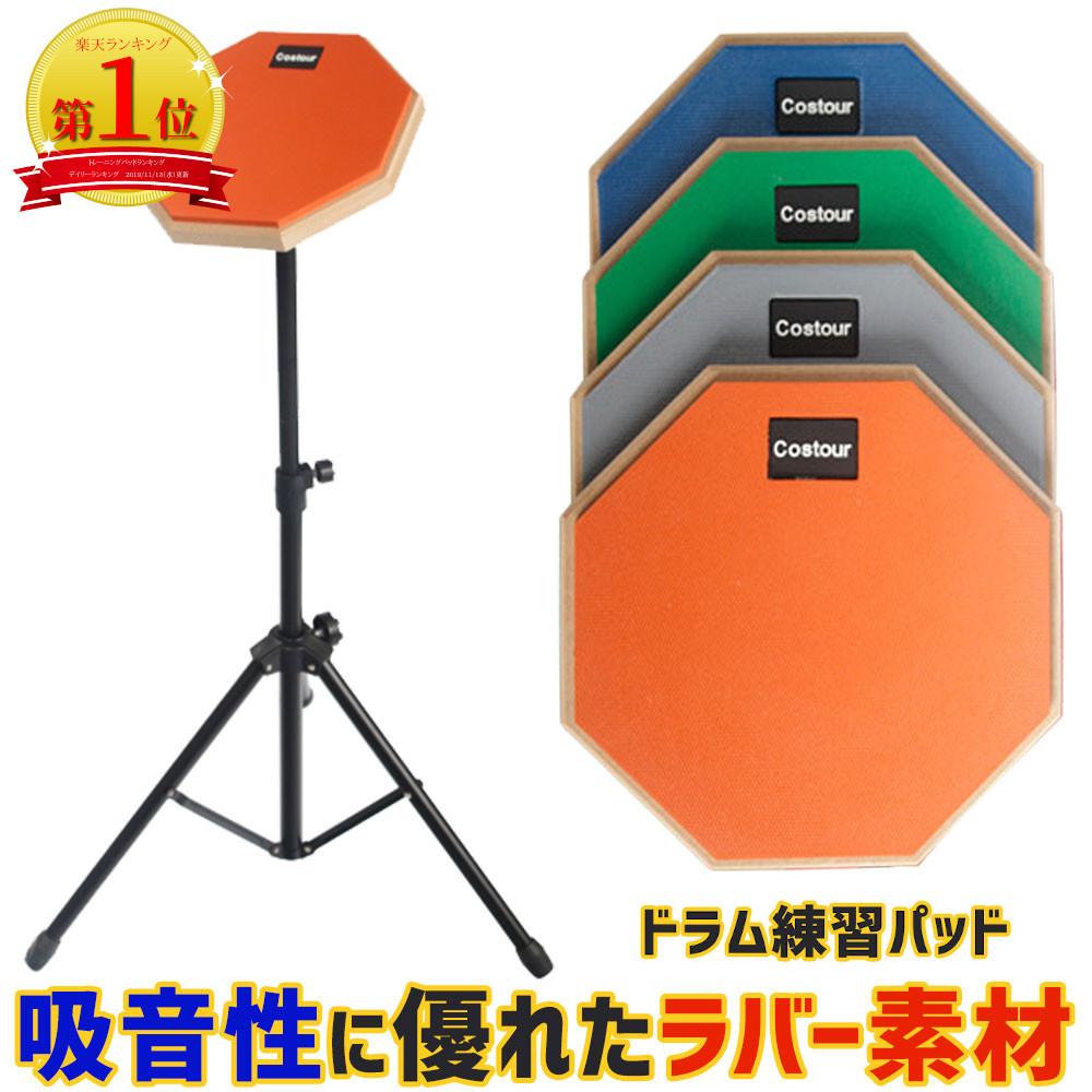 練習用ドラムセット 1位 ドラム 練習パッド 初心者 消音 初回限定 スタンド セット トレーニング 収納袋 パッド 吸音性 ギフト ラバー 持ち運び 送料無料 8インチ 付き