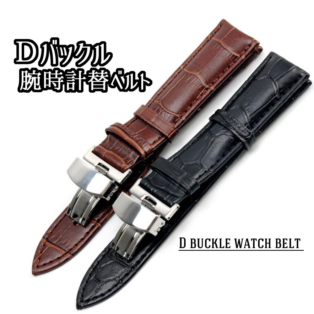 定番スタイル おしゃれでクラシック風の腕時計交換用ベルト 腕時計 ベルト 革 Dバックル 全国どこでも送料無料 時計 替えバンド メンズ ベルト交換 21mm ブラック 20mm ブラウン 18mm 送料無料 19mm