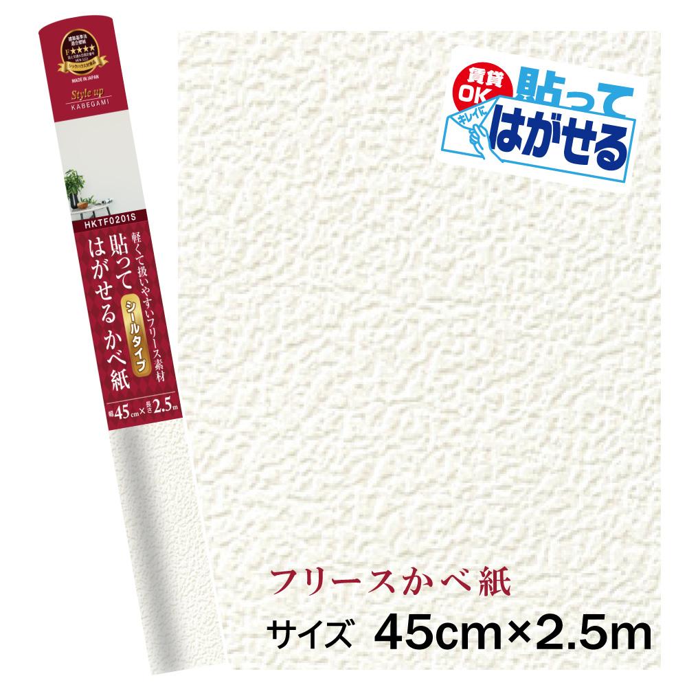 日本メーカー新品 軽量タイプひとりでも手軽に貼れる壁紙の上から貼れるフリース壁紙シール 貼ってはがせるフリース壁紙シール今貼ってある壁紙の上から貼れる重ねて貼れる不要になったらはがせる賃貸の壁にもOKスノーホワイト模様45cm×2.5m巻 完売