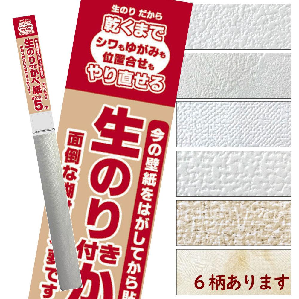 最安値 公式 ベーシックな壁紙に生のりを塗布した壁紙です 生のり付き壁紙建築基準法適合壁紙5m巻