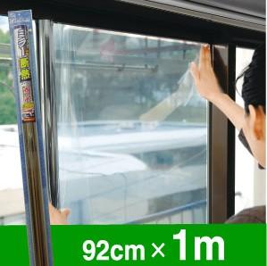 貼るだけで熱を跳ね返すミラー調になる 値引き 断熱 飛散防止フィルムです日よけもUVカットも窓から入る紫外線赤外線をカット 贅沢な効果揃ってます 送料無料激安祭 UVカット+目かくし+断熱効果飛散防止フィルム腰高窓に最適なマジックミラー調フィルムM92cm×1mJIS規格合格品