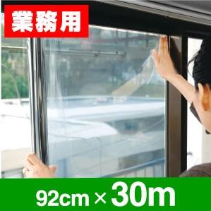 【送料無料】業務用30m巻マジックミラー調断熱フィルムRW92cm×30mJIS規格合格品