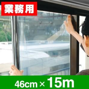 【送料無料】業務用15m巻マジックミラー調断熱フィルムRS46cm×15mJIS規格合格品