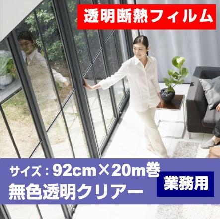 さりげなく賢い!無色透明タイプの遮熱フィルムUVカット99%ガラスの飛散防止効果業務用:92cm×20mJIS規格合格品