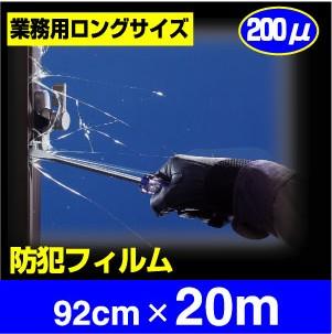 【送料無料】多積層防犯フィルム200μ業務用920mm×20m巻
