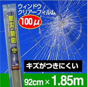返品不可 商品追加値下げ在庫復活 無色透明の防災フィルム安心な厚み100ミクロン 地震 台風対策ガラスの飛散防止フィルムキズがつきにくい 日本製 ハードコート処理済防災クリアー100フィルムL92cm×185cm