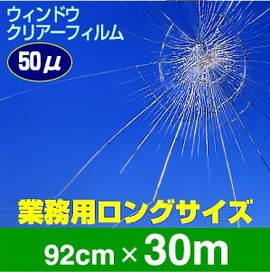 ガラスの飛散防止地震対策品防災クリアーフィルム30m巻幅92cm×30m巻JIS規格合格品