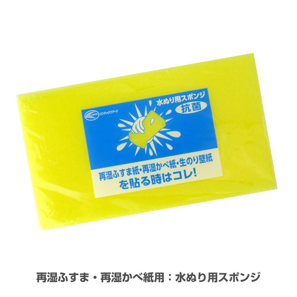 楽天市場 スポンジ水を塗って貼る襖紙用生のり付き壁紙用水塗りスポンジ 日本製 プチリフォーム商店街