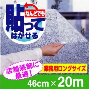 貼ってはがせる!半透明のUVカットシートキラキラ目かくしシートRS46cm×20m【送料無料】