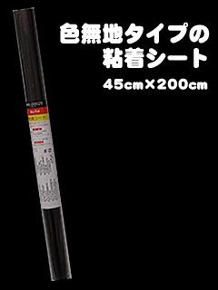 自由な大きさにカットして裏紙はがして貼れる 粘着シート 定番 d-c-fixドイツ製のイージーな色無地カラーシールSリメイクシート45cm×200cm 日本未発売