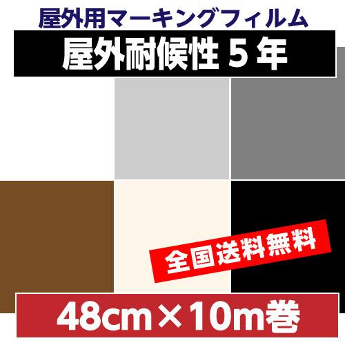 屋外用マーキングフィルムカッティングシート屋外耐候性5年サイズ:48cm×10m白~グレー~黒~トウメイ~茶色【送料無料】