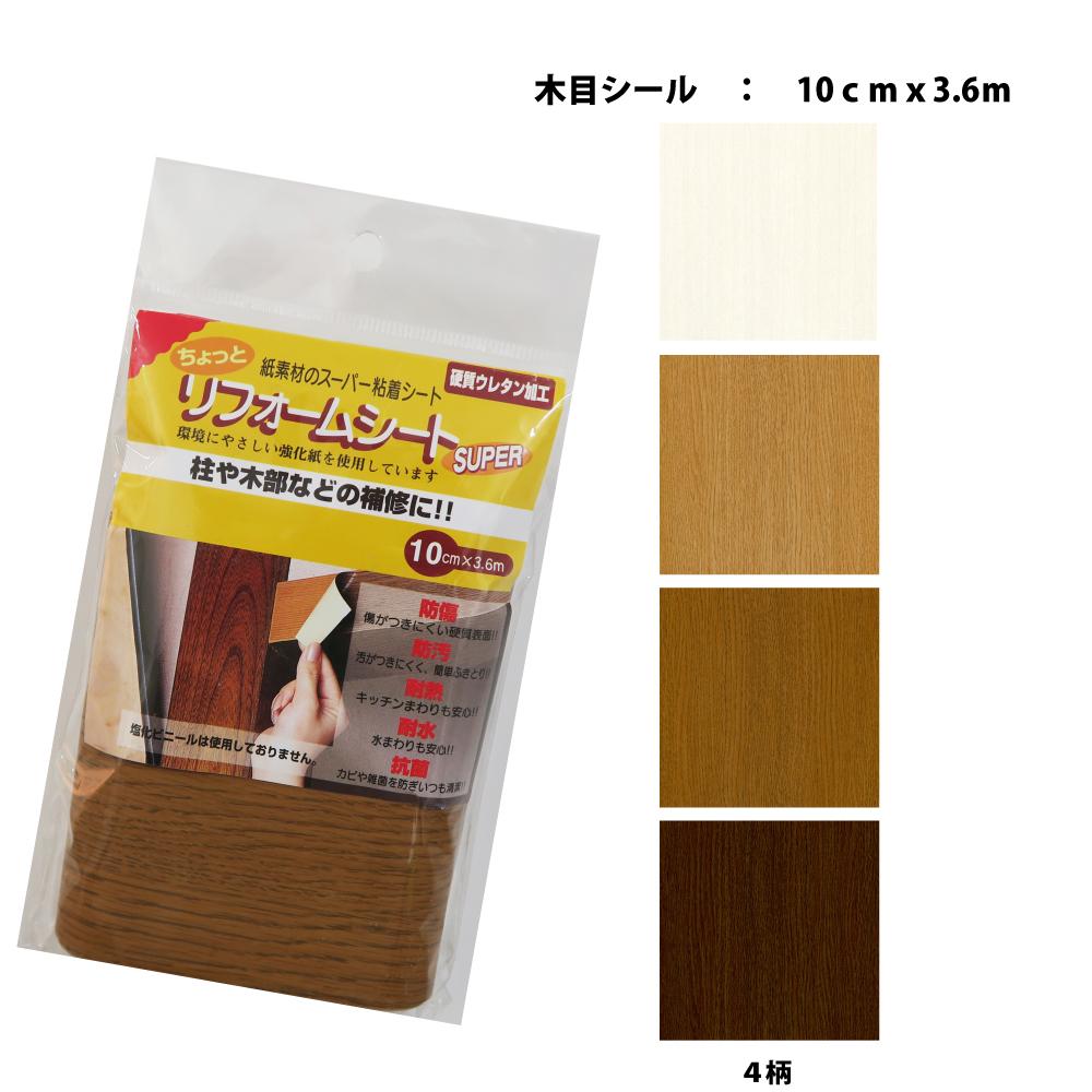柱のキズは一昨年の~ とセンチメンタルな気分になれない柱に… 柱や鴨居に貼れる ネコポス発送対応可 最新アイテム 格安 価格でご提供いたします 日本製 貼りやすいテープ状木目シール10cm×3.6m