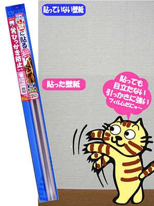 半透明だから貼っても目立たない壁紙保護シート 【強力粘着タイプ】猫の爪とぎ防止シートM半透明だから貼っても目立たない92cm×1m壁保護シート