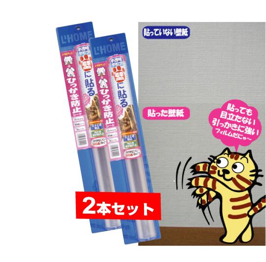 半透明だから貼っても目立たない壁保護シート 2本セット【強力粘着タイプ】猫の爪とぎ防止シートS半透明だから貼っても目立たない46cm×1m×2本セット