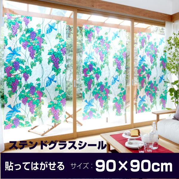 何度でも貼ってはがせる!ステンドグラスシールぶどう模様90cm×90cm貼るだけで透明ガラスがステンドグラスに♪