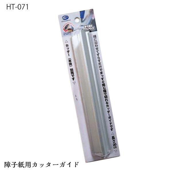 障子紙がカットしやすいお手軽な障子道具です 障子紙用カッターガイド障子の張替えに…便利な道具