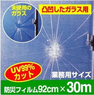 【送料無料】トイレの窓に多い凸凹したガラス専用の防災フィルムR業務用92cm×30m巻
