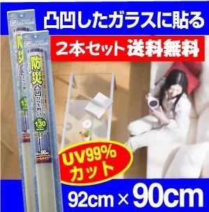 2本セットトイレの窓に多い凸凹したガラス面用のUV99%カットシールM92cm×90cm2本セット【日本製】