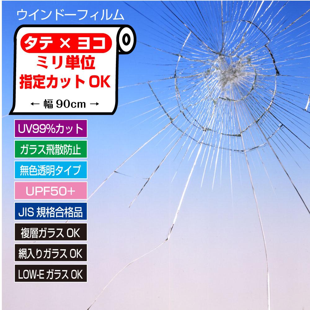 爆安 窓ガラス用フィルムオーダーカット飛散防止 お買い得品 防災フィルム ぴったりカットミリ単位オーダーカットガラスの飛散防止フィルムUV99%カットクリアタイプJIS規格合格品HGS05日本製