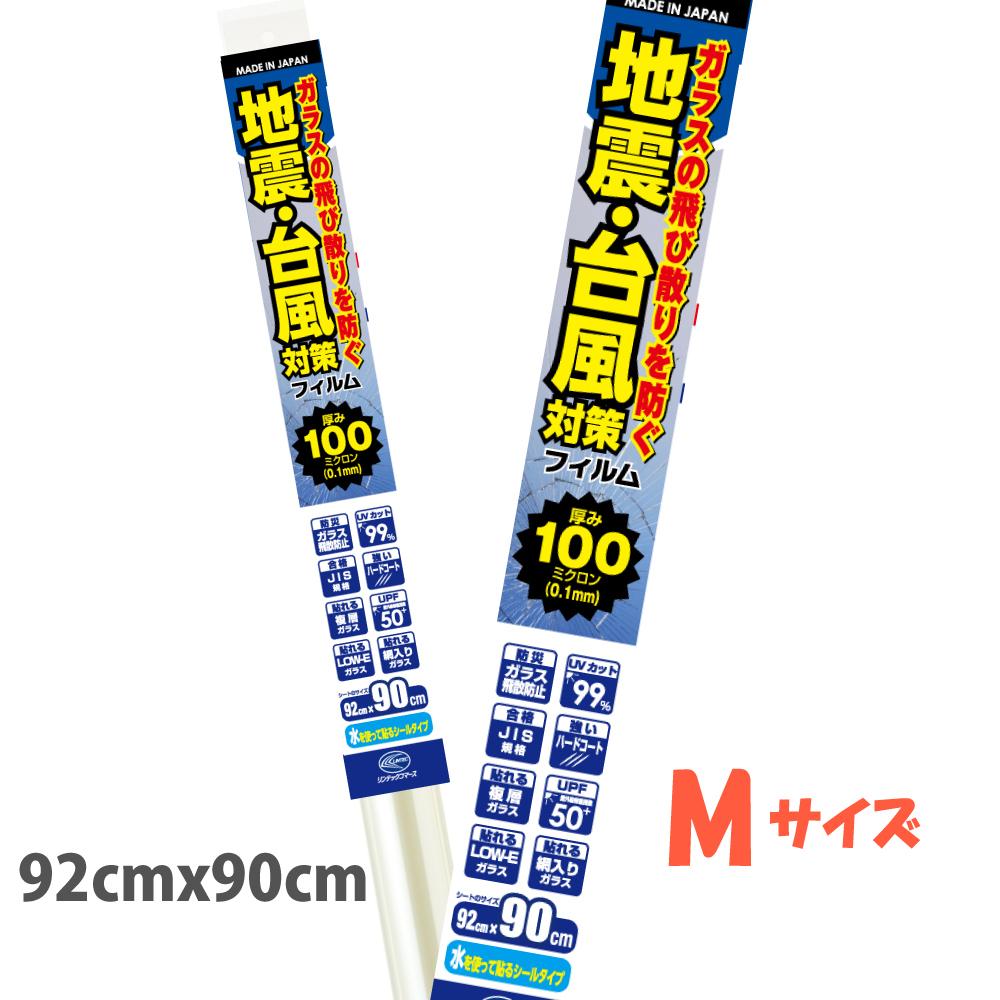 記念日 期間限定送料無料 無色透明の防災フィルム安心な厚み100ミクロン 地震 台風対策ガラスの飛散防止フィルムキズがつきにくい 日本製 ハードコート処理済防災クリアー100フィルムM92cm×90cm