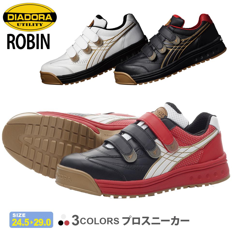 安全靴 ディアドラ プロスニーカー ROBIN ロビン DIADORA 【通年】 安全スニーカー スニーカー 靴 作業靴