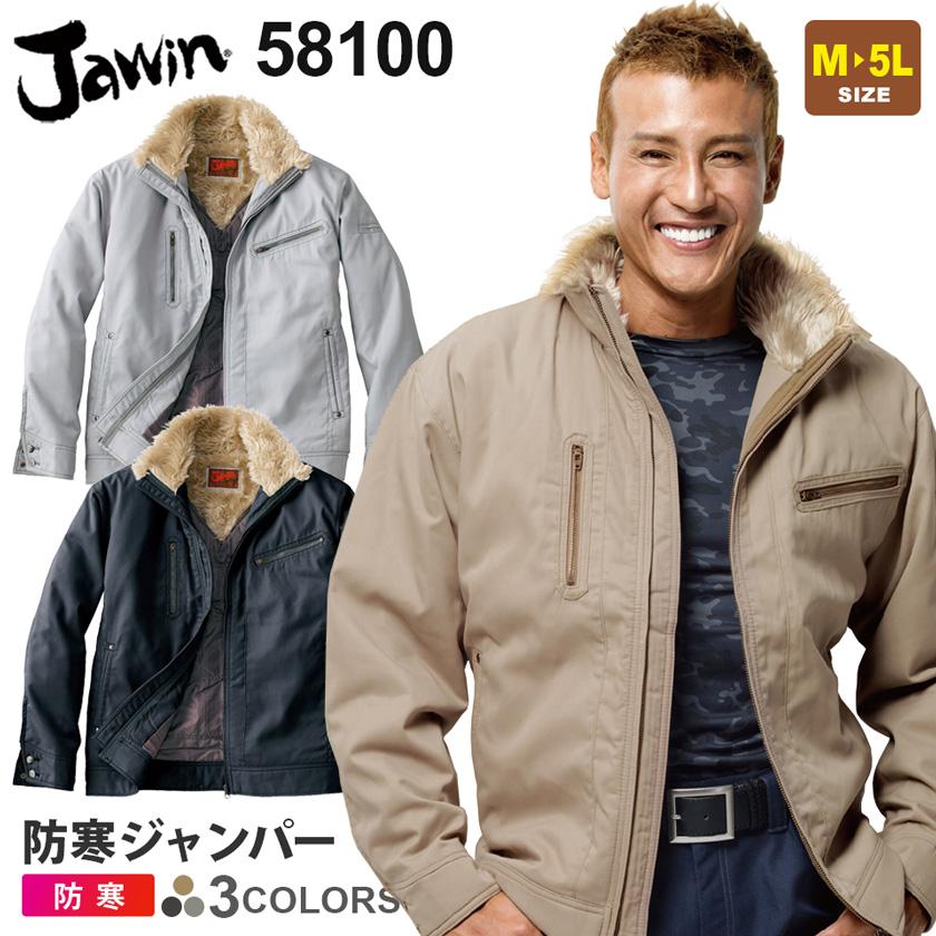 作業服 防寒ジャンパー 58100 JAWIN ジャウィン 【秋冬】 コート 作業着 自重堂 58100シリーズ ボア付き