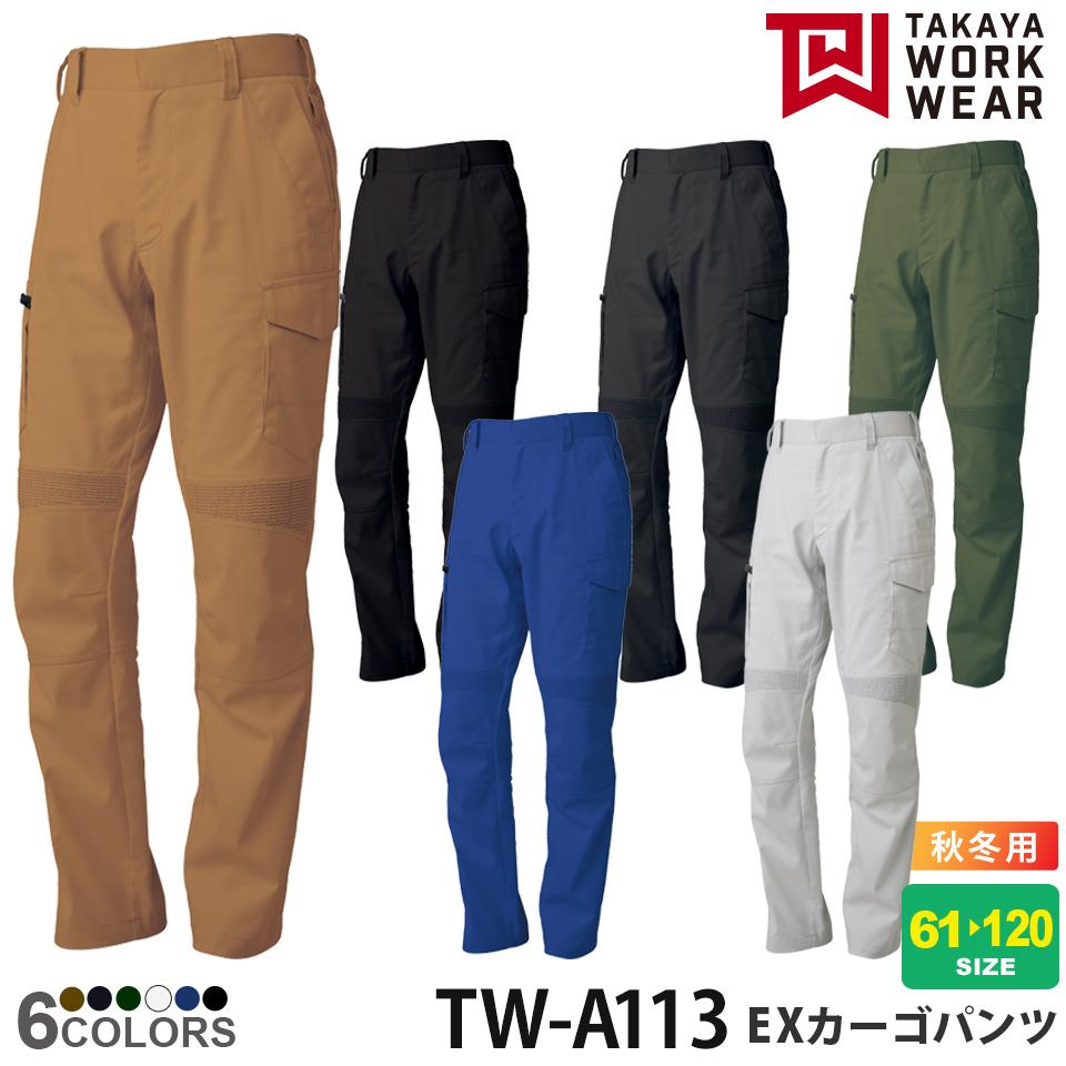 作業ズボン カーゴパンツ TW-A113 TAKAYA タカヤ 【秋冬】 作業着 日本製 製品制電JIS-T-811適合 パンツ スソ直しOK
